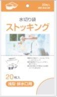 水切りストッキング浅型 20枚 白 /62-1053-47