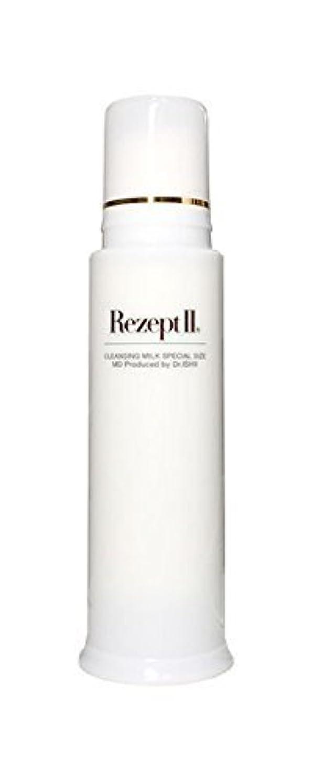 方法心配するライターMD化粧品 レセプト2  クレンジングミルク スペシャルサイズ メイク落とし エアレス 200ml