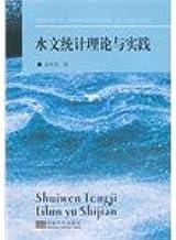 The hydrology statisticses theory and fulfillment (Chinese edidion) Pinyin: shui wen tong ji li lun yu shi jian