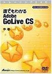 誰でもわかる Adobe GoLive CS 中巻