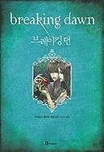 Breaking Dawn (Twilight Saga (Other Languages)) (Korean Edition)