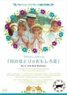 川のほとりのおもしろ荘 [DVD]