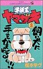 Class king Yamazaki (3) (ladybug Comics - ladybug Colo Comics) (1997) ISBN: 4091424430 [Japanese Import]