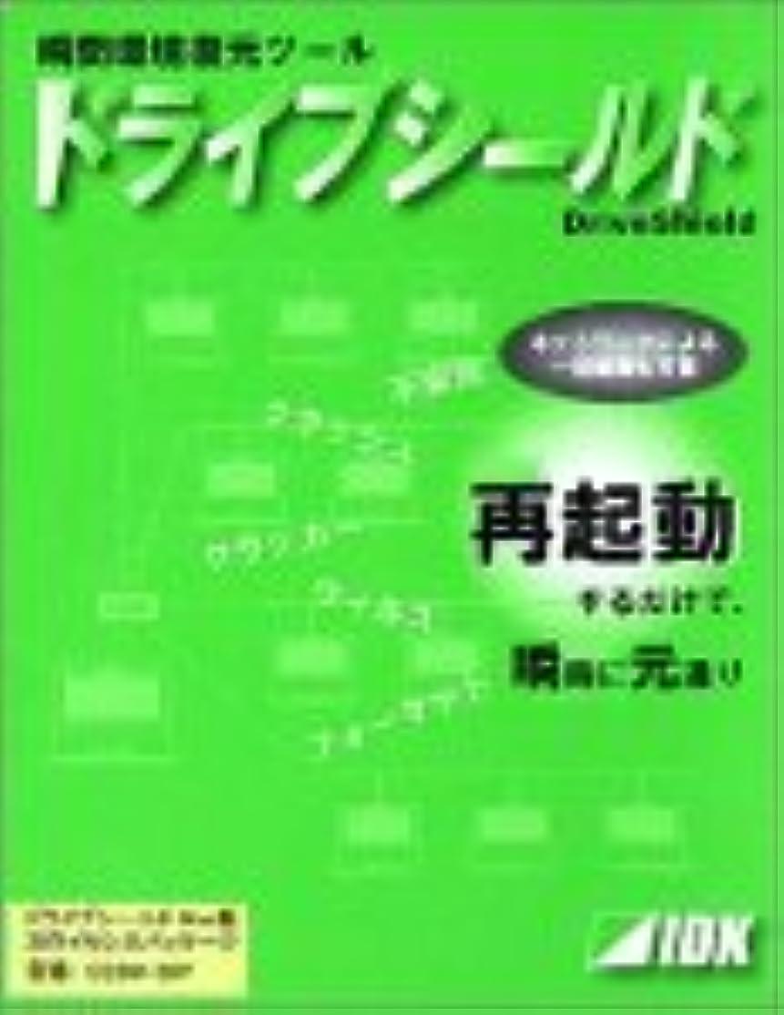 ナサニエル区目立つ司法ドライブシールド Mac版 30ライセンスパッケージ