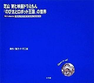 芝山努と映画ドラえもん『のび太とロボット王国(キングダム)』の世界 (This is animation)