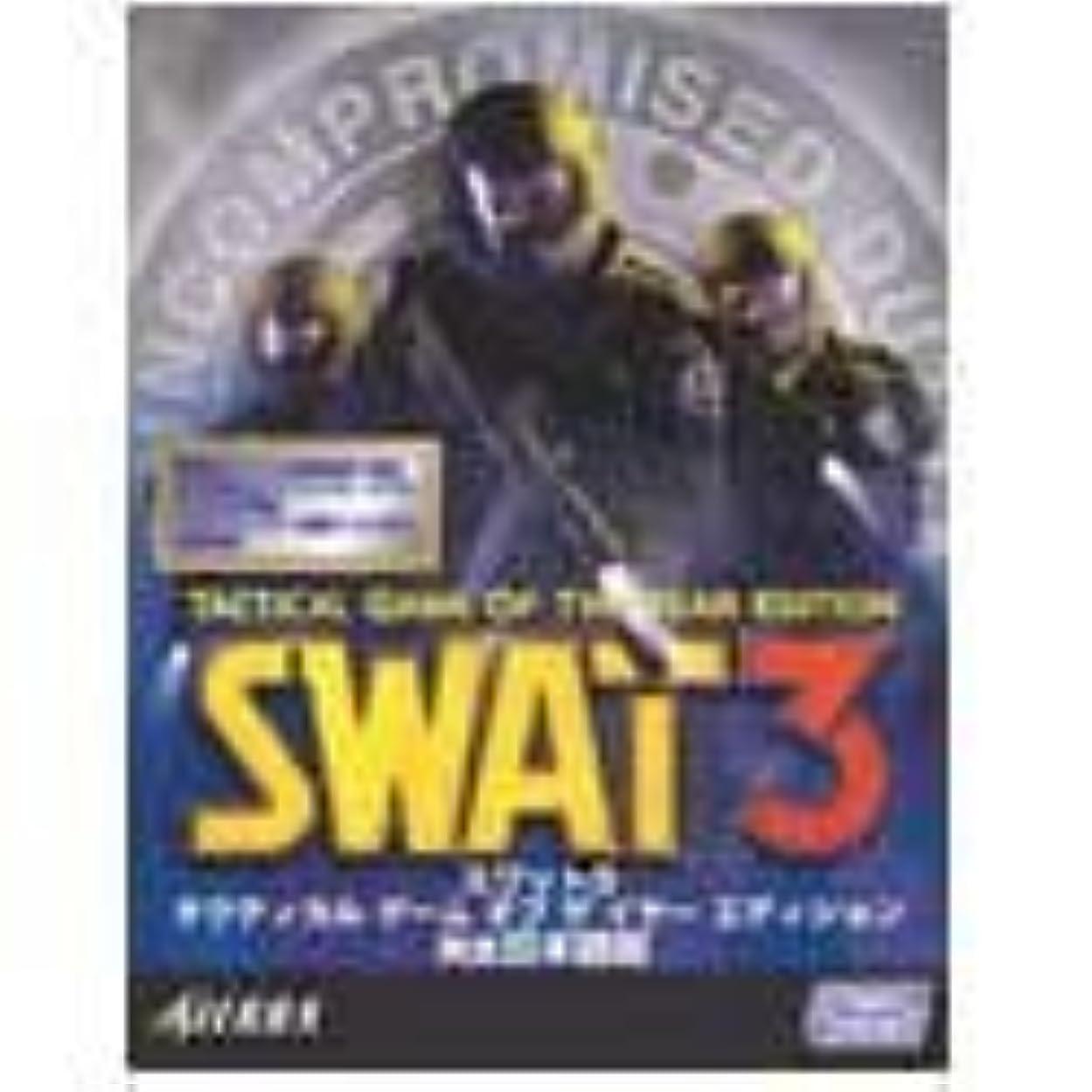 状被害者水差しSWAT 3 タクティカル ゲーム オブ ザ イヤー エディション 完全日本語版