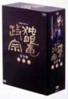 NHK大河ドラマ 独眼竜政宗 完全版 第壱集 第1回 ~第27回収録 [DVD]