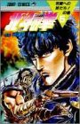 Hokuto No Ken Vol. 5 (em japonês)