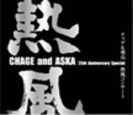 CHAGE and ASKA 25th Anniversary Special チャゲ&飛鳥 熱風コンサート [DVD] - CHAGE and ASKA, CHAGE and ASKA