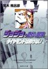 ジョジョの奇妙な冒険 25 Part4 ダイヤモンドは砕けない 8 (集英社文庫(コミック版))