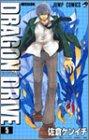 ドラゴンドライブ (5) (ジャンプ・コミックス)