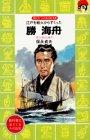 勝海舟―江戸を戦火からすくった (講談社 火の鳥伝記文庫)