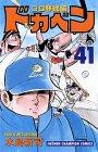 ドカベン (プロ野球編41) (少年チャンピオン・コミックス)