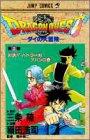 ドラゴンクエスト―ダイの大冒険 (2) (ジャンプ・コミックス)
