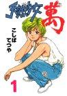 天然少女萬 1 (ヤングマガジンコミックス)