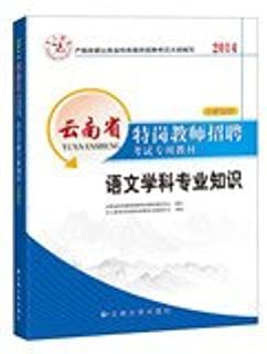 2014 Yunnan human education teacher recruitment exam special post dedicated textbook : Language disciplinary expertise ( primary part ) ( Annex 50 yuan vouchers )(Chinese Edition)