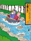 かいしゃいんのメロディー (4) (Bamboo comics)