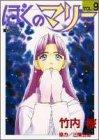ぼくのマリー 9 愛のダイブ (ヤングジャンプコミックス)の詳細を見る