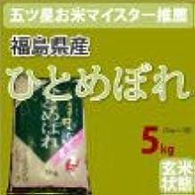 福島県産「ひとめぼれ」玄米5kg