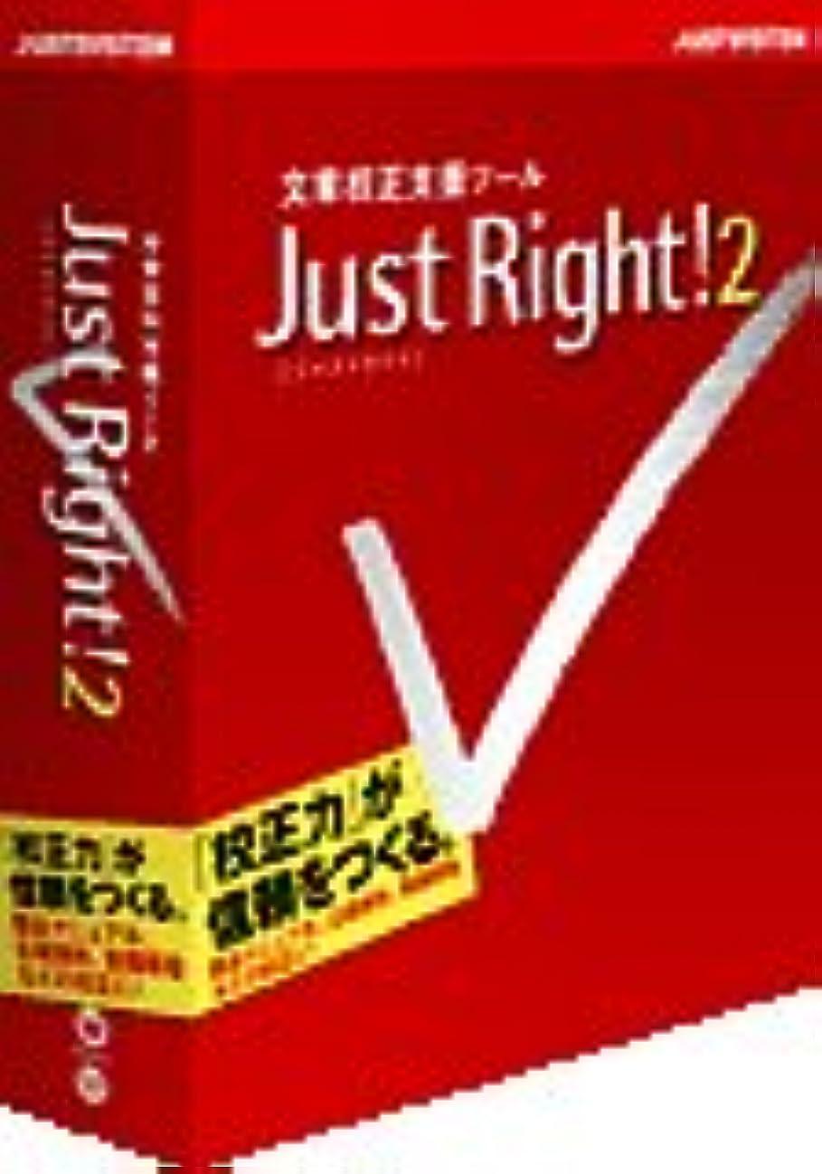 委託ブランド名トークンJust Right!2 for Windows CD-ROM