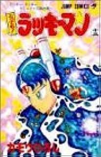 とっても!ラッキーマン 13 (ジャンプコミックス)