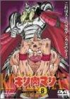 キン肉マン Vol.8[DVD]