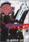 キカイダー02 (6) (角川コミックス・エース)