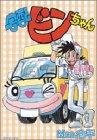 宅配ビンちゃん (SPコミックス)