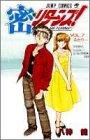 密リターンズ! 7 ふたり… (ジャンプコミックス)