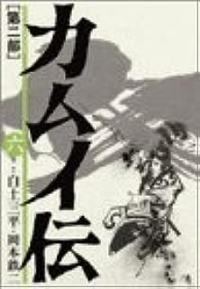カムイ伝 (第2部6) (ビッグコミックスワイド)