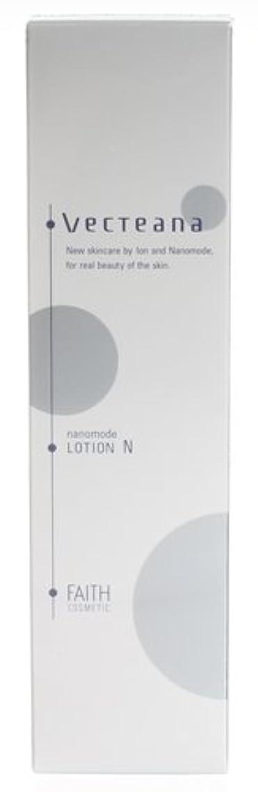 繊細ブランデーメロディーVecteana(ベクティーナ) ナノモードローションN 120ml