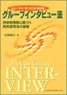 ヒューマン・サービスにおけるグループインタビュー法科学的根拠に基づく質的研究法の展開
