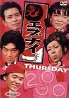 エブナイ THURSDAY 2000 [DVD]