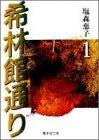 希林館通り 1 (集英社文庫(コミック版))