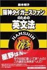 阪神タイガースファンのための英文法