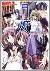 月姫 アンソロジーノベル〈2〉 (ファミ通文庫)