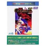 PCゲームBestシリーズ Vol.16 大逆鱗 2
