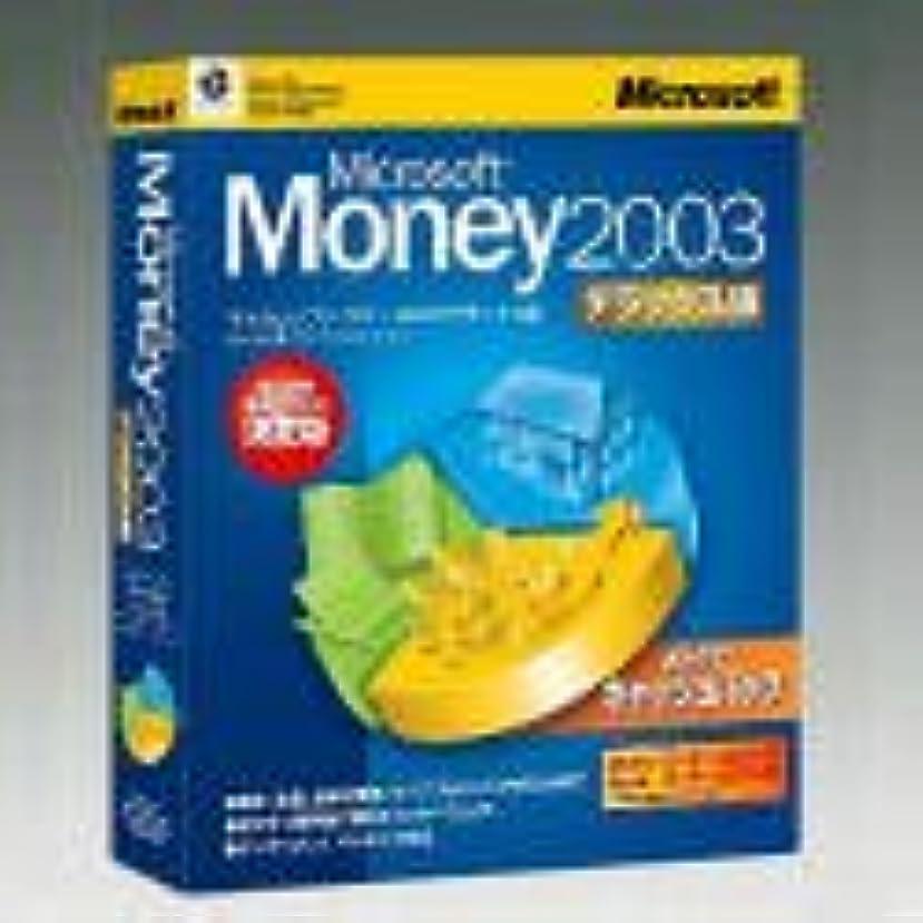 広まった誘発する計り知れないMicrosoft Money 2003 デラックス版