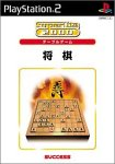 SuperLite 2000シリーズ 将棋
