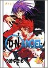 D・N・ANGEL (第8巻) (あすかコミックス)