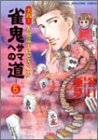 雀鬼サマへの道 5―実践!雀鬼流手ほどきの書 (近代麻雀コミックス)