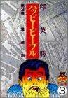 ハッピーピープル 3 (ヤングジャンプコミックス)