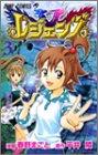 レジェンズ 3 (ジャンプコミックス)