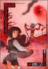 低俗霊DAYDREAM (2) (角川コミックス・エース)