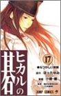 ヒカルの碁 17 (ジャンプコミックス)