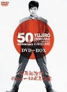 石原裕次郎デビュー50周年記念 DVD-BOX