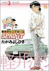 軽井沢シンドロームSPROUT 3 (ヤングチャンピオンコミックス)