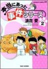 本当にあった事件シリーズ 2 (バンブー・コミックス)