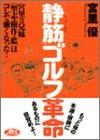 「静筋」ゴルフ革命―宮里3兄妹(聖志・優作・藍)はコレで強くなった! (ゴルフダイジェストの本)