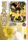 ヨコハマ物語(4) (講談社漫画文庫)